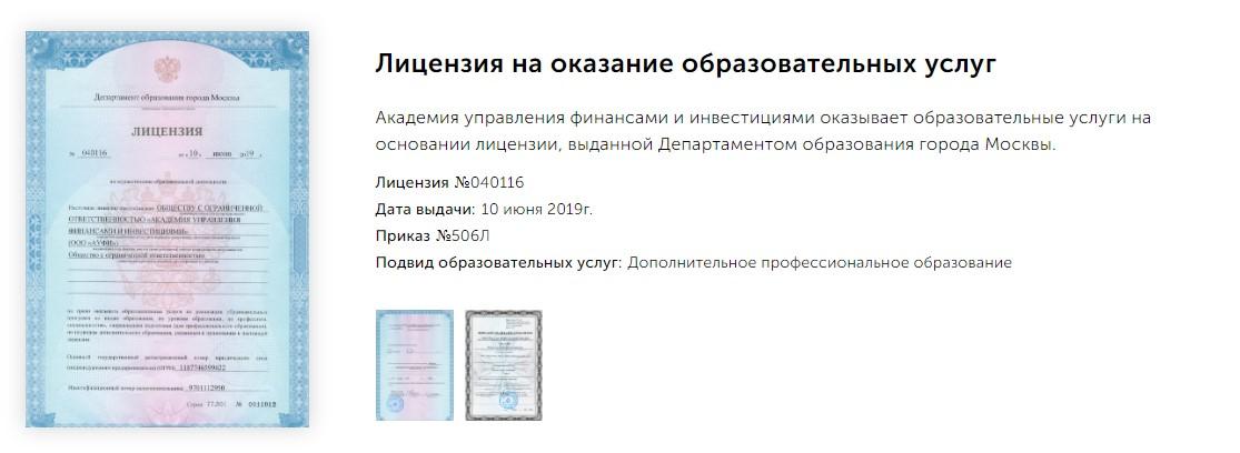 лицензия АУФИ