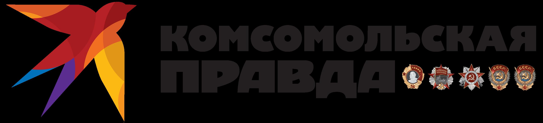 Это изображение имеет пустой атрибут alt; его имя файла - Komsomolskaya-pravda.png