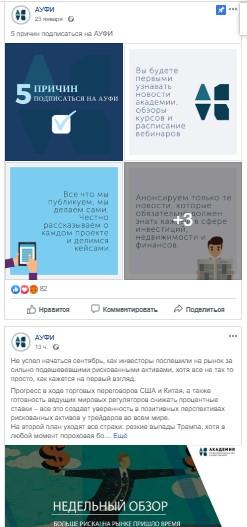 академия управления финансами и инвестициями на fb