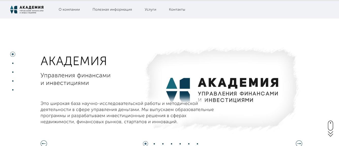 Внешний вид сайта АкадемииУправления Финансами и Инвестициями (АУФИ)