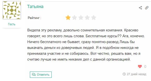 отзыв от Татьяны с miningekb.ru