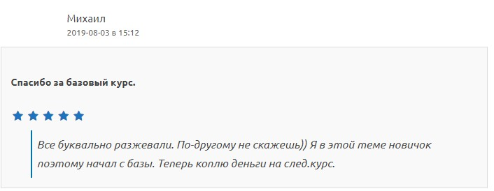 отзыв Михаила на сайте stp-info.ru