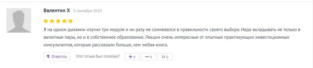Валентин доволен качеством услуг в АУФИ и рассказывает об этом на сайте http://www.orgpage.ru