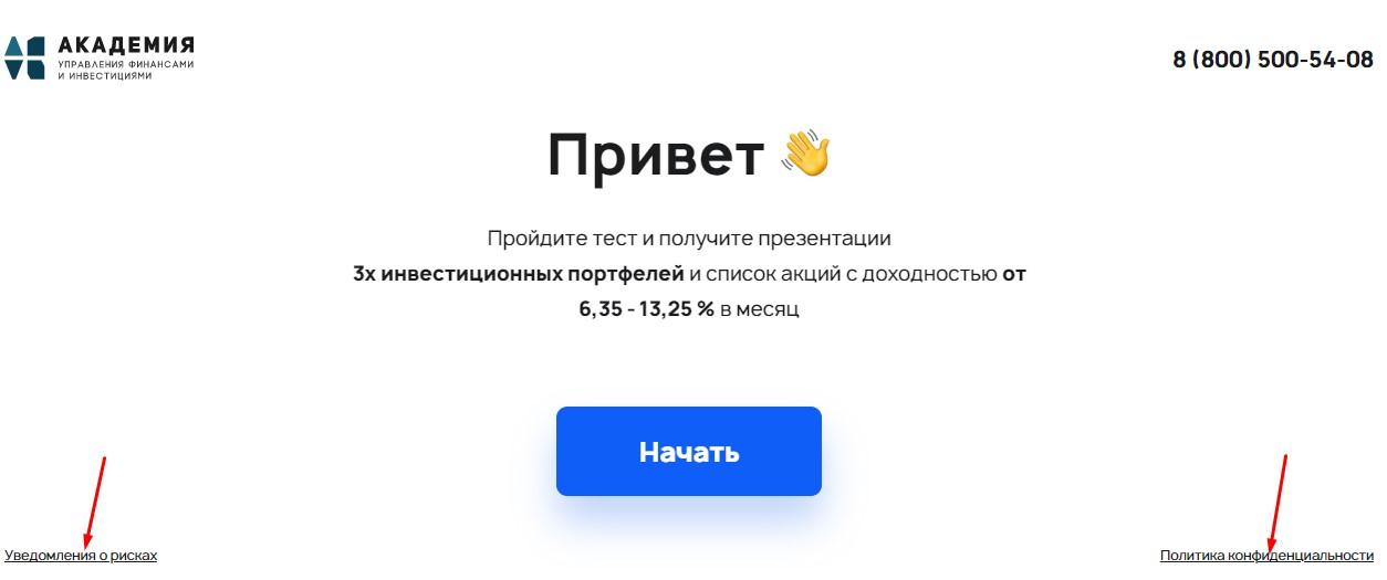 реклама academy-investing.ru