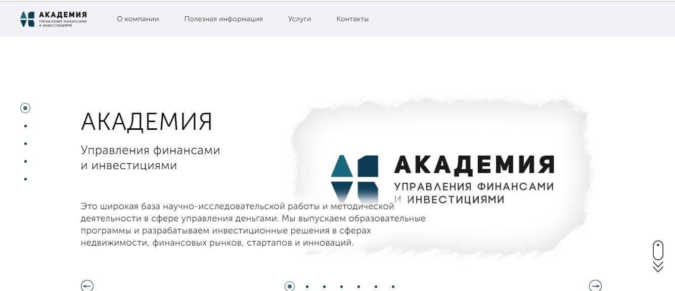 Внешний вид официального сайта АкадемииУправления Финансами и Инвестициями
